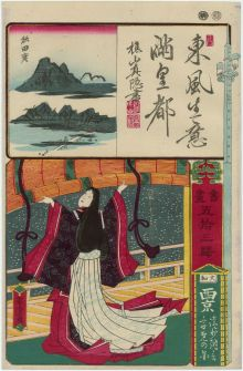 Sei_Shonagon_viewing_the_snow